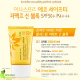 Kem chong nang INNISFREE LONG LASTING Eco Safety Perfect Sunblock (1)
