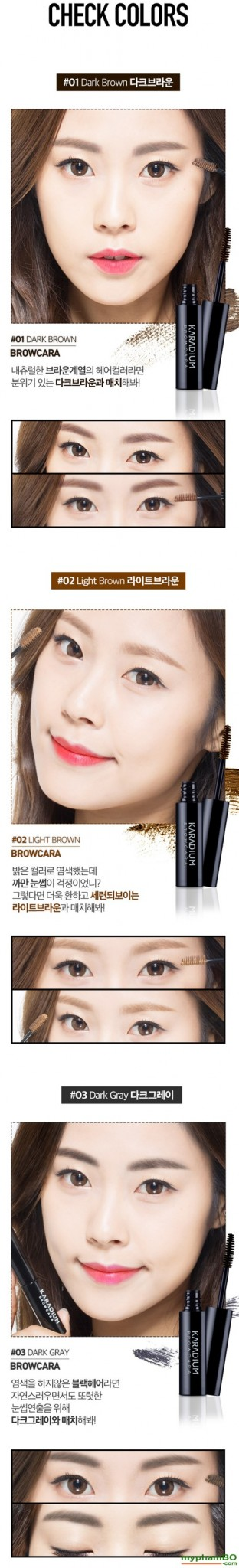 Mascara chan may Browcara Karadium (3)
