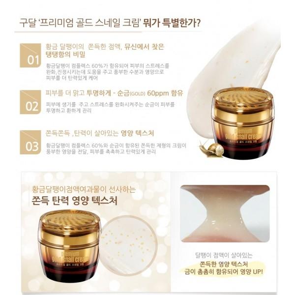 Kem-duong-da-chiet-xuat-oc-sen-vang-Goodal-Premium-Gold-Snail-Cream-50ml-3