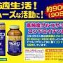 Vien uong Glucosamine Orihiro – Thuoc bo xuong tang cuong sun khop Nhat Ban (7)