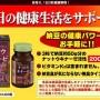 Vien uong Nattokinase 2000FU Orihiro chong dot quy, tai bien (1)