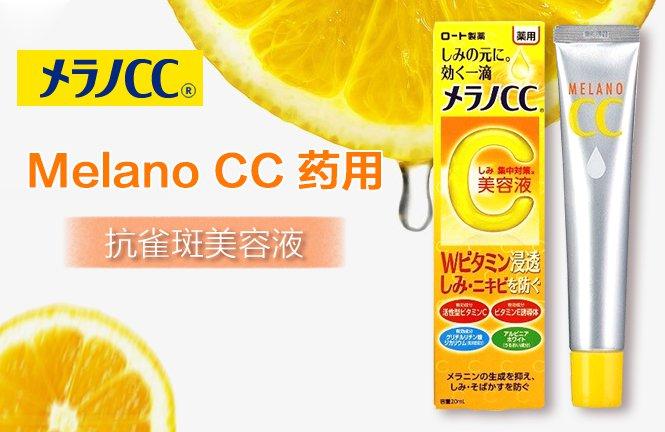 Serum Vitamin C Melano CC Rohto (Tinh Chat Tri Nam Mun ) (4)