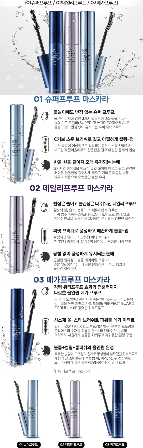 mascara the face shop super proof
