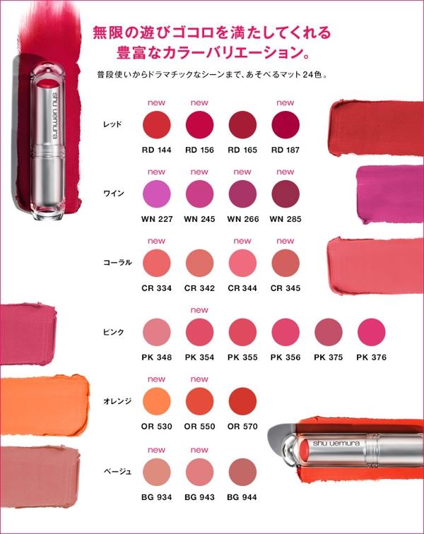 Son moi SHU Uemura Rouge Unlimited Matte - Nhat ban (4)