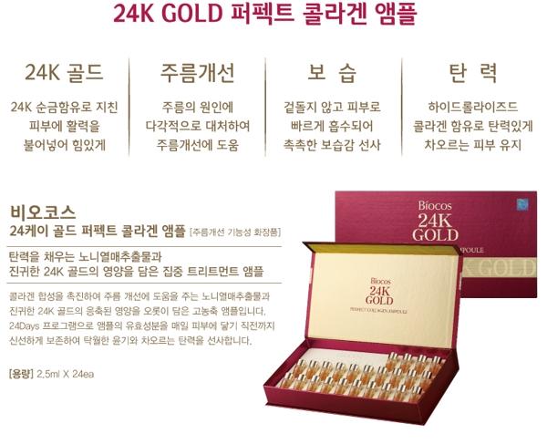 Tinh Chat Biocos 24k Gold Perfect Collagen Ampoule (3)