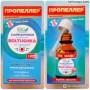 Serum Tri Mun Boltushka Bio Propeller Immuno 25ml - Nga (5)