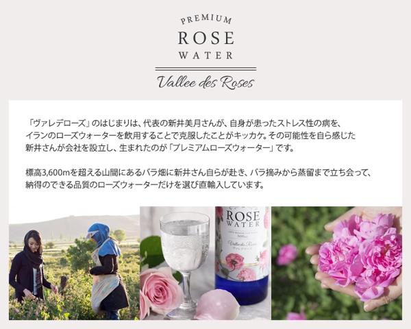 Nuoc uong toa huong hoa hong Rose Water Damask 500ml - Nhat ban (8)