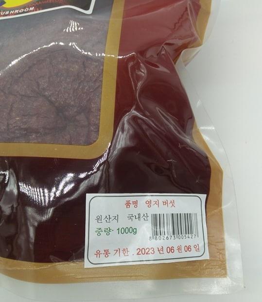 Nam Linh Chi Do Cao Cap Korea – Han Quoc (1kg) (4)