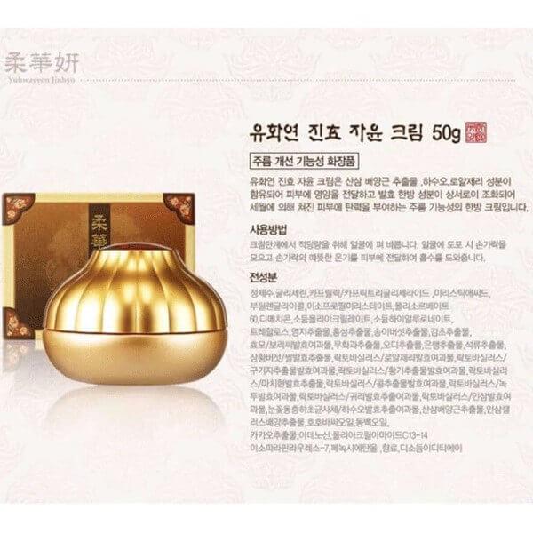 chi tiết Kem dưỡng hoàng cung Yuhwayeon