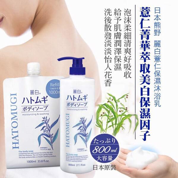 Quy cách sữa tắm trắng da giữ ẩm Hatomugi nhật bản